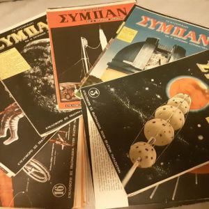 Περιοδικό ΣΥΜΠΑΝ του 1957 (30 τεύχη)