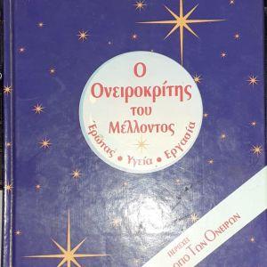 Oneirokriths