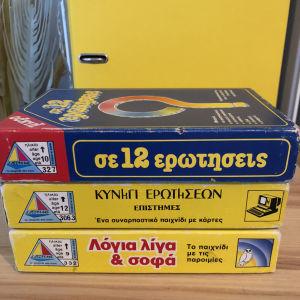 Επιτραπέζια παιχνίδια ΔΕΣΥΛΛΑΣ