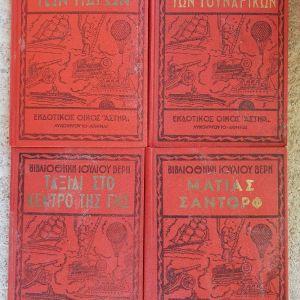 4 Παλιά Βιβλία Ιουλιου Βερν 1956-1958