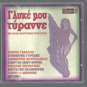 CD - Γλυκέ μου τύραννε και άλλα χορευτικά