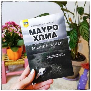 [ Βιβλίο ] Μαυρο χώμα - Belinda Bauer