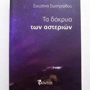 """""""Τα δάκρυα των αστεριών"""", της Σουζάνα Σωτηριάδου από τις εκδόσεις Φίλντισι"""