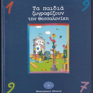 ΗΜΕΡΟΛΟΓΙΟ 1997 τράπεζα ΜΑΚΕΔΟΝΙΑΣ ΘΡΑΚΗΣ Τα παιδιά ζωγραφίζουν την Θεσσαλονίκη