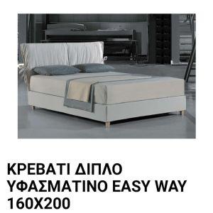 Κρεβάτι διπλο