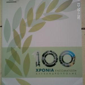 100 ΧΡΟΝΙΑ ΑΠΟ ΤΗΝ ΕΝΣΩΜΑΤΩΣΗ ΤΗΣ ΑΛΕΞΑΝΔΡΟΥΠΟΛΗΣ