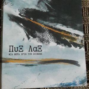 ΠΥΞ ΛΑΞ-ΜΙΑ ΜΕΡΑ ΠΡΙΝ ΤΟ ΧΕΙΜΩΝΑ