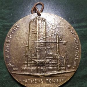 μετάλλιο αναμνηστικό 2