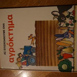 """παιδικο βιβλιο """"το αγροκτημα"""""""