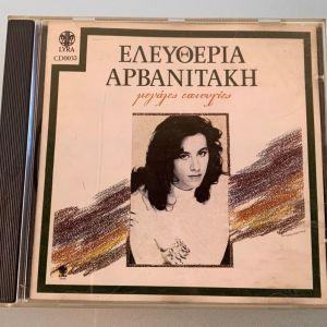 Ελευθερία Αρβανιτάκη - Μεγάλες επιτυχίες