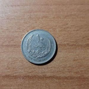 Συλλογή Νομισμάτων από Αίγυπτο (Ηνωμένη Αραβική Δημοκρατία)