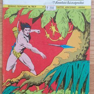 Ταρζάν, Τεύχος Ν.157 (Δραγούνης, 1988)
