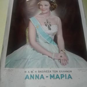 ΠΑΛΙΑ ΑΦΙΣΑ 1965-70
