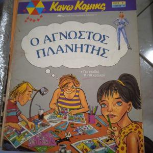 βιβλίο κομικς.