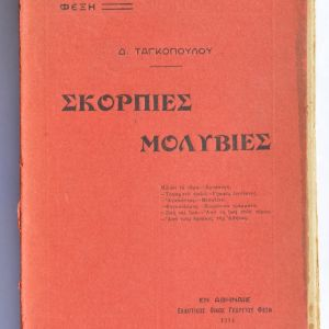 Σκόρπιες Μολυβιές  Δ.Ταγκοπούλου -  Εκδοτικός Οίκος Γ. Φέξη. Λογοτεχνική Βιβλιοθήκη Φέξη. 1914.