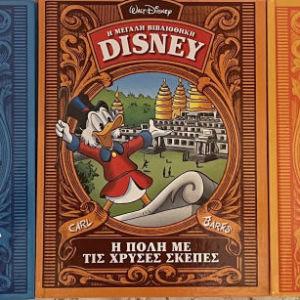6 Τόμοι Βιβλιοθήκη Disney