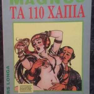 Τα 110 χαπια