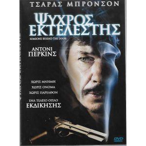 3 DVD / ΤΣΑΡΛΣ ΜΠΡΟΝΣΟΝ