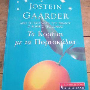 Το κορίτσι με τα πορτοκάλια - Jostein Gaarder