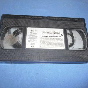 ΜΑΓΙΑ Η ΜΕΛΙΣΣΑ 5 ΑΠΙΘΑΝΑ ΖΟΥΖΟΥΝΙΣΜΑΤΑ VHS