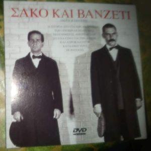 DVD ΣΑΚΟ ΚΑΙ ΒΑΝΖΕΤΙ