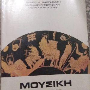 ΣΧΟΛΙΚΑ ΒΙΒΛΙΑ ΜΟΥΣΙΚΗΣ