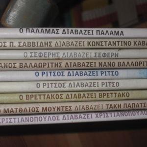 Ελληνες ποιητες διαβαζουν εργα τους