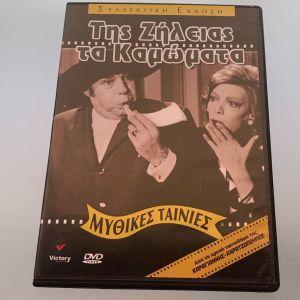 Της ζήλειας τα καμώματα - Καραγιάννης Καρατζόπουλος dvd