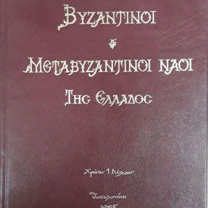 Βυζαντινοί και Μεταβυζαντινοί Λαοί της Ελλάδος
