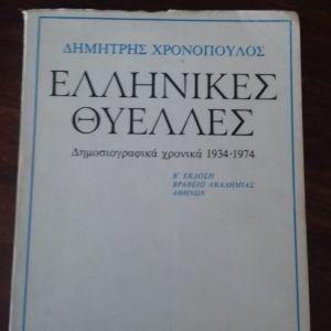 ΕΛΛΗΝΙΚΕΣ ΘΥΕΛΛΕΣ 1934-1974 - ΧΡΟΝΟΠΟΥΛΟΣ ΔΗΜΗΤΡΗΣ  Β' ΕΚΔ.