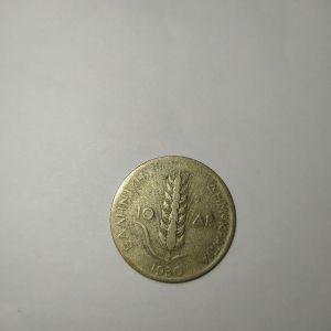 νόμισμα 1930