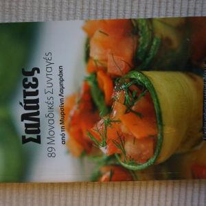 βιβλιο μαγειρικης για σαλατες