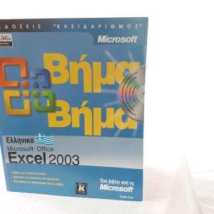"""ΒΙΒΛΙΟ """" ΕΛΛΗΝΙΚΟ  EXCEL 2003 / ΚΛΕΙΔΑΡΙΘΜΟΣ"""