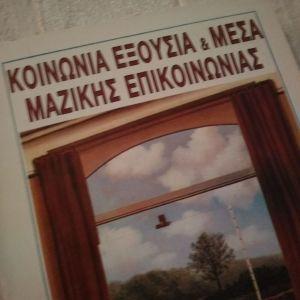 Βιβλίο*ΚΟΙΝΩΝΊΑ-ΕΞΟΥΣΙΑ & ΜΕΣΑ ΜΑΖΙΚΉΣ ΕΠΙΚΟΙΝΩΝΊΑΣ