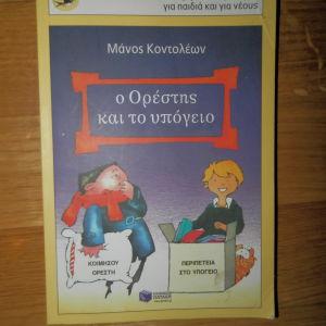 παιδικο λογοτεχνικο βιβλιο
