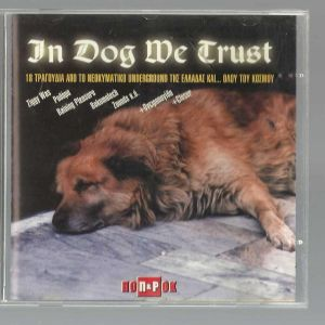 CD - In Dog We Trust 18 τραγούδια από το νεοκυματικό underground της Ελλάδας και όλου του κόσμου