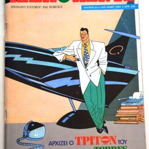 Παρά πέντε - τεύχος 23, Ιαν-Φεβρουάριος 1987