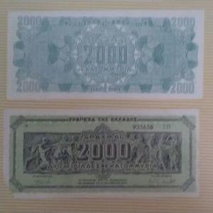 Χαρτονομίσματα, ελληνικά και ξένα, εποχής ΙΙ (βλ. συνέχεια υπό ΙΙΙ).
