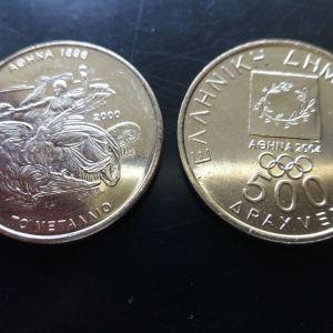 """""""Το μετάλλιο """" Κέρμα 500δρχ των Ολυμπιακών Αγώνων ακυκλοφόρητο"""