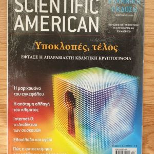 Scientific American Τεύχος: Φεβρουάριος 2005
