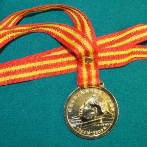 Σπάνιο μετάλλιο  που εκδόθηκε το 2009 από την Κίνα για τον εορτασμό των 60 ετών της εγκαθίδρυσης του Μάο και του κομμουνισμού στην Κίνα (1949-2009).