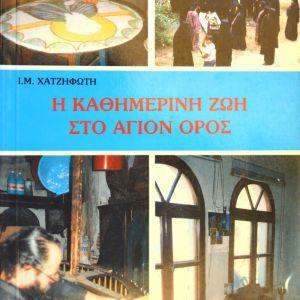 Η καθημερινή ζωή στο Άγιον Όρος -  Ι. Μ. Χατζηφώτη - 1989
