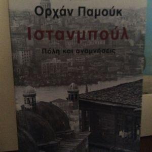 Ορχάν Παμούκ,  Istanbul , πολη  και αναμνήσεις σελίδες 590