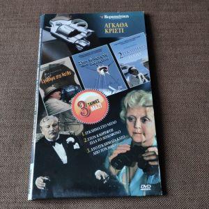 Αγκάθα Κρίστι, Σύγχρονος Γερμανικός Κινηματογράφος, Κλασικές ταινίες: συλλογές DVD