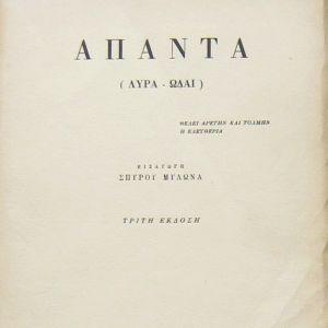 Ανδρέας Κάλβος - Άπαντα (Λύρα - Ωδαί)