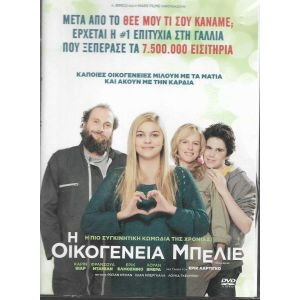 DVD / Η ΟΙΚΟΓΕΝΕΙΑ ΜΠΕΛΙΕ
