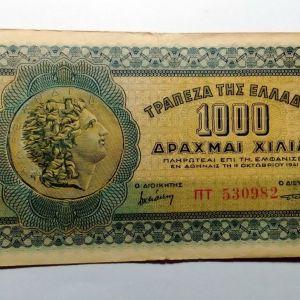 1000 Δραχμές 1941 (ΠΤ 530982)