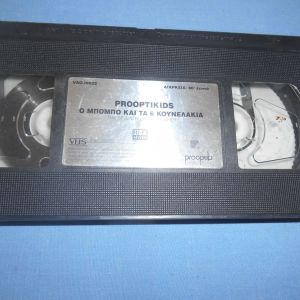 Ο ΜΠΟΜΠΟ ΚΑΙ ΤΑ ΕΞΙ ΚΟΥΝΕΛΑΚΙΑ - VHS