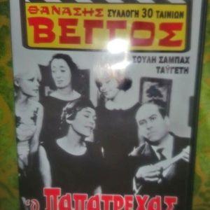 DVD Ο ΠΑΠΑΤΡΕΧΑΣ