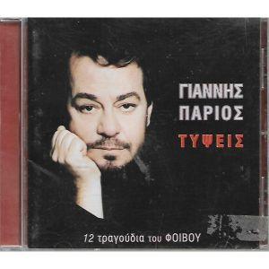 CD / ΓΙΑΝΝΗΣ ΠΑΡΙΟΣ  / ΤΥΨΕΙΣ / ORITGINAL CD